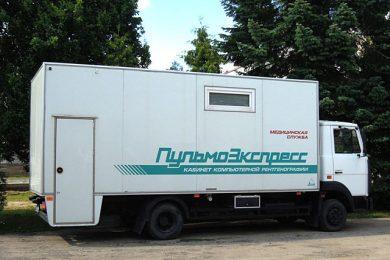 Кабинет компьютерной рентгенографии