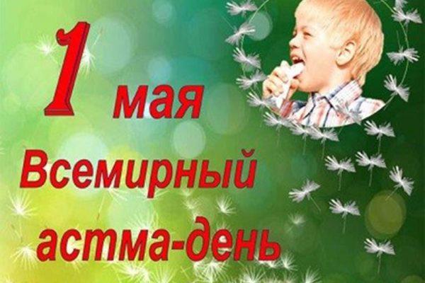 1 Мая — Всемирный астма-день