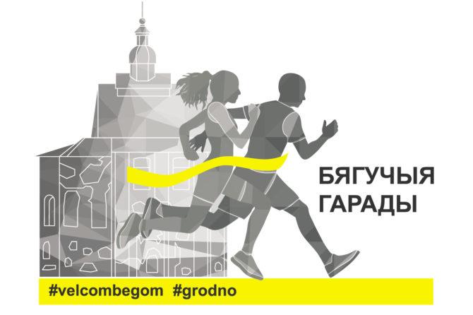 «Бегущие города» на Гродненщине