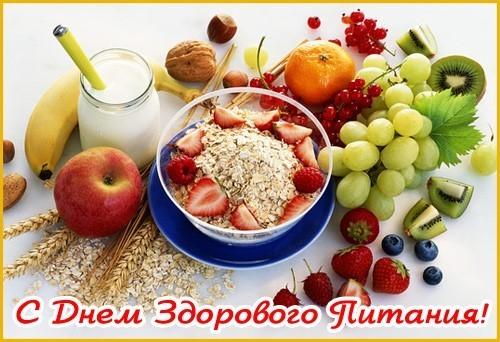 16 августа – День здорового питания