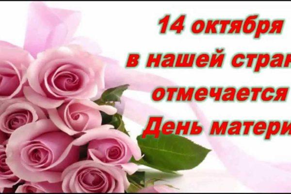14 октября Беларусь отмечает День матери