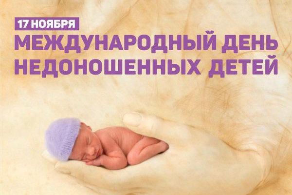 17 ноября — Всемирный день недоношенных детей