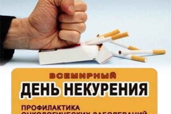 Курение — это ЯД!