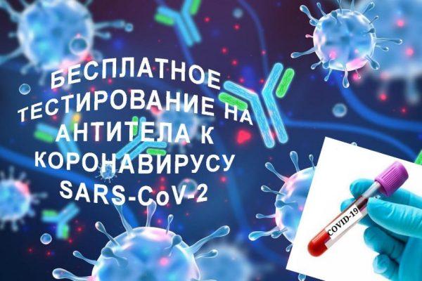 Проект по изучению иммунитета против COVID-19 стартовал в Беларуси