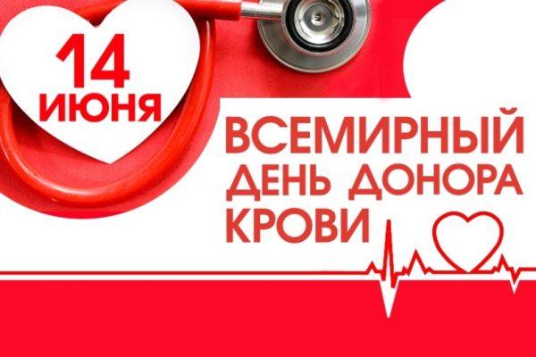 14 июня – Всемирный день донора крови.