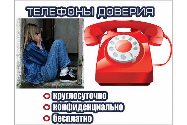 170 — «телефон доверия»