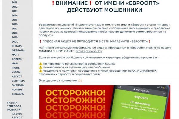 ВНИМАНИЕ! От имени «ЕВРООПТ» действуют мошенники