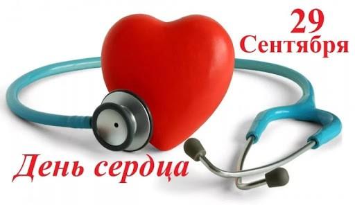 Активная жизнь – здоровое сердце